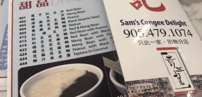 Sam's Congee Delight (NEW LOCATION) – 7354 Woodbine Avenue (Woodbine/Dension)