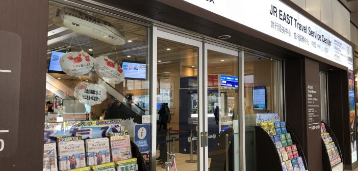 JR East Travel Service Center – Tokyo, Japan: One of JR Offices to get a JR Pass